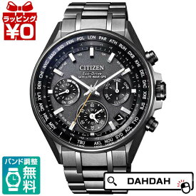 【クーポン利用で10%OFF】ATTESA アテッサ CC4004-58E CITIZEN シチズン メンズ 腕時計 国内正規品 送料無料