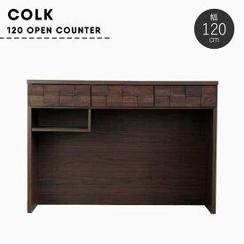 【送料無料】 COLK コルク 幅120 オープンカウンター キッチンカウンター モダン 棚 収納 引出し 日本製 GART ガルトブラウン 木製 カフェ おしゃれ 北欧 モダン 人気 キャビネット 一人暮らし