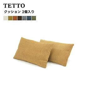 【送料無料】 テット クッション 2個セット ソファ 長方形 ファブリック 7色から選べる ダイニング リビング 枕 シンプル TETTO 北欧 人気 NDstyle 野田産業