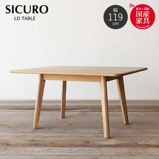【送料無料】 SICURO シクロ 北欧 LD table 幅 119 ナラ無垢 オーク材 リビング ダイニング テーブル カフェ シンプル 人気 おしゃれ