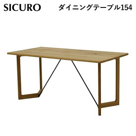 【送料無料】 SICURO シクロ 154 幅 ダイニングテーブル ナラ材 シンプル 人気 おしゃれ