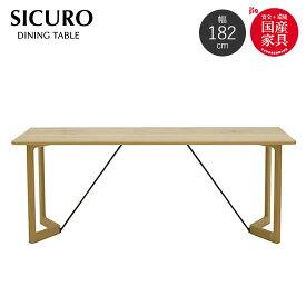 【送料無料】 SICURO シクロ 182 幅 ナラ材 ダイニングテーブル 北欧 シンプル オーク 国産 日本製 シンプル 人気 モダン オシャレ おしゃれ