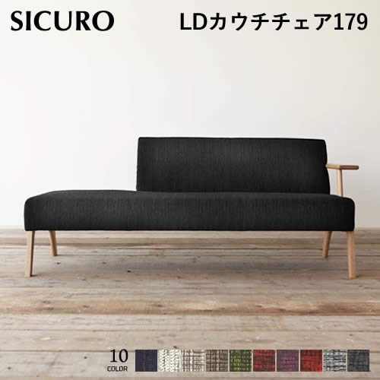 【開梱設置・送料無料】 SICURO シクロ 北欧 LD couch chair 179 カウチソファ ダイニング ナラ無垢 オーク材 国産 日本製 黒 ブラック IV アイボリー GLAY グレイ シンプル 人気 おしゃれ