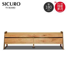 【送料無料】 SICURO シクロ 180 幅 TVボード 北欧 TV Board ナラ無垢 オーク材 国産 日本製 テレビボード シンプル 人気 おしゃれ