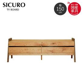【送料無料】 SICURO シクロ 150 幅 TVボード 北欧 ナラ無垢 オーク材 国産 日本製 テレビボード シンプル 人気 おしゃれ