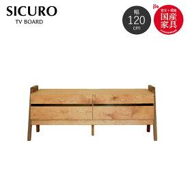 【送料無料】 SICURO シクロ 120 幅 TVボード 北欧 ナラ無垢 オーク材 国産 日本製 テレビボード シンプル 人気 おしゃれ