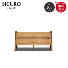 【送料無料】 SICURO シクロ 100 幅 TVボード 北欧 ナラ無垢 オーク材 国産 日本製 テレビボード シンプル 人気 おしゃれ