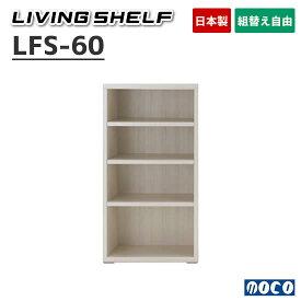【送料無料】 フナモコ リビングシェルフ LFS-60 書棚 本棚 シンプル シリーズ使い らくらく収納 HOME SHOP OFFICE 多用途 壁面スタイル ミドルハイ
