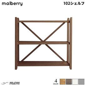 【送料無料】 mam マム malberry マルベリー 幅102 シェルフ 棚 ラック ディスプレイ 収納 シンプル パイン材 オイル塗装 カントリー 木製 新生活 人気 西海岸 カリフォルニア 人気 かわいい