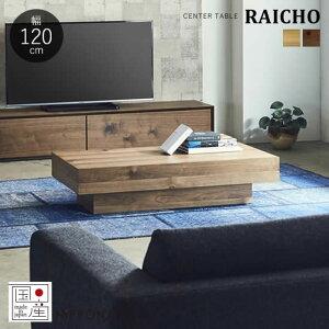 【送料無料】 国産 ライチョウ 幅120 センターテーブル リビングテーブル ローテーブル RAICHO シンプル スタイリッシュ 北欧 引出し オーク ウォールナット コーヒーテーブル 日本製 人気 関