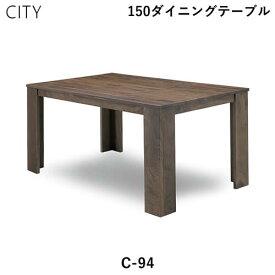 【送料無料】CITY シティ C-94 幅150 ダイニングテーブル ウォールナット 机 食卓セラウッド塗装 北欧 デザイナーズ おしゃれ シンプルモダン 人気 シギヤマ