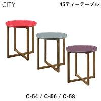 CITYシティC-54C-56C-5845ティーテーブルサブテーブルサイドテーブルUV塗装セラウッド塗装ウォールナット北欧デザイナーズ
