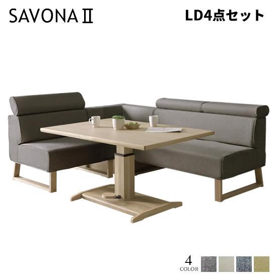 【開梱設置・送料無料】 SAVONA2 サボナ2 LD 4点セット 《130昇降テーブル/85チェア/130チェア/コーナーチェア》ダイニング テーブル モダン カフェ 西海岸