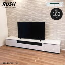 【送料無料】 ラッシュ 幅180 TVボード《WH/ホワイト》テレビボード ハイグロス UV塗装 RUSHコンセント付き 光沢 ツヤ…