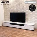 【送料無料】 ラッシュ 幅210 TVボード《WH/ホワイト》テレビボード ハイグロス UV塗装 RUSHコンセント付き 光沢 ツヤ…
