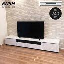 【送料無料】 ラッシュ 幅240 TVボード《WH/ホワイト》テレビボード ハイグロス UV塗装 RUSHコンセント付き 光沢 ツヤ…