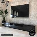 【送料無料】 ラッシュ 幅210 TVボード《BK/ブラック》テレビボード ハイグロス UV塗装 RUSHコンセント付き 光沢 ツヤ…
