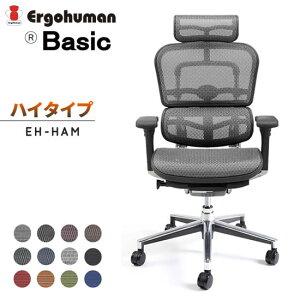 【送料無料】 エルゴヒューマン ベーシック Basic ハイタイプ EH-HAM パソコンチェア オフィスチェア メッシュチェア 昇降 高機能 リクライニング テレワーク 在宅ワーク