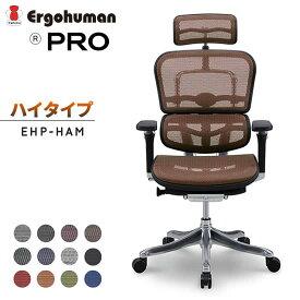 【送料無料】 エルゴヒューマン プロ PRO ハイタイプ EHP-HAM パソコンチェア オフィスチェア メッシュチェア 昇降 高機能 リクライニング