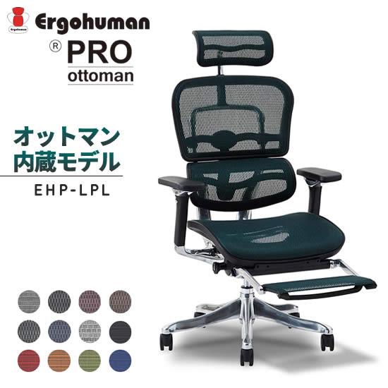 【送料無料】 エルゴヒューマン プロ オットマン PRO ハイタイプ EHP-LPL パソコンチェア オフィスチェア メッシュチェア 昇降 高機能 リクライニング オットマン内蔵型