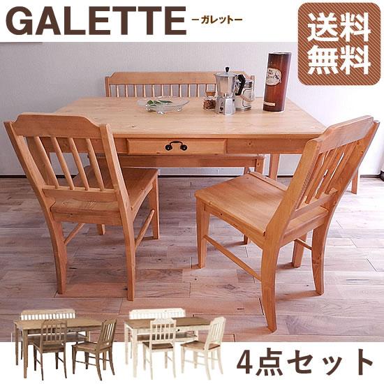 【送料無料】 ガレット ダイニング4点セット テーブル チェア ベンチ 天然木 パイン材 オイル塗装 カントリー アンティーク ダイニングセット 食卓テーブル GALETTE