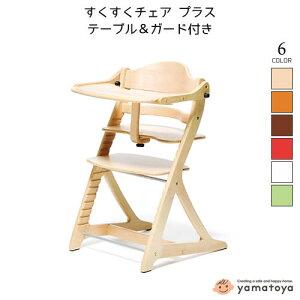 【送料無料】 すくすくチェア プラス《テーブル&ガード付》ベビーチェア ハイチェア 赤ちゃん 椅子 イス 木製 子供 北欧 ベビー かわいい 新生活 人気 おしゃれ 出産祝い