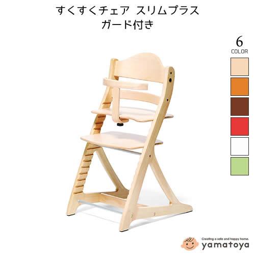 【送料無料】 すくすくチェア スリムプラス《ガード付》ベビーチェア ハイチェア 赤ちゃん 椅子 イス 木製 子供 北欧 ベビー かわいい 新生活 人気 おしゃれ 出産祝い