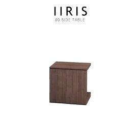 【送料無料】 イーリス サイドテーブル 幅60 サブテーブル コの字型 無垢材 ウォールナット 隠しキャスター付き IIRISブラウン ミニテーブル シンプル スタイリッシュ モダン 人気 サンキ