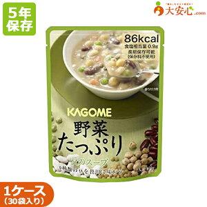 【カゴメ 野菜たっぷりスープ 豆のスープ 1ケース30袋入り】5年保存 スープ 豆 野菜 非常食 保存食 備蓄食