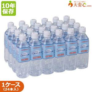 10年 保存水【あんしん水 500ml 24本入り】災害備蓄用飲料水 天然ミネラル温泉水