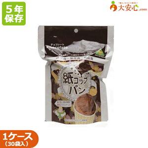 【紙コップパン チョコレート】30個入(1袋100g) 5年保存食 チョコレート 非常食 ゴミの少ない紙コップ入りのパン