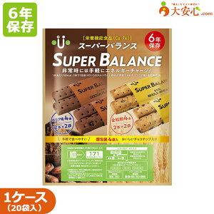 【スーパーバランス】20袋入り 6年保存食 クッキー ココア 全粒粉 栄養機能食品 非常食