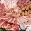 お手軽BBQセット1.5kg(4〜5人前) 送料無料 牛肉 焼肉 焼肉セット ギフト