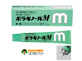 【第2類医薬品】 ボラギノールM軟膏20gゆうパケット発送