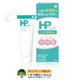 HPクリーム 25g【第2類医薬品】無香料・無着色・ステロイド無配合