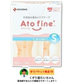【衛生雑貨】Atofine(アトファイン)S1〜4cmの傷跡に12枚入り ATFS ゆうパケット発送