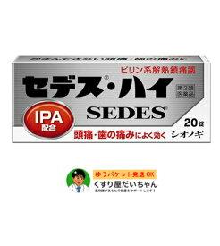 【第(2)類医薬品】セデス・ハイ 20錠イソプロピルアンチピリン配合 強い痛みにもゆうパケット発送