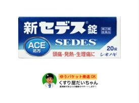 【第(2)類医薬品】新セデス錠 20錠ゆうパケット発送