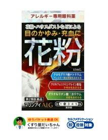 マリンアイALG 15ml【第2類医薬品】ゆうパケット発送セルフメディケーション控除
