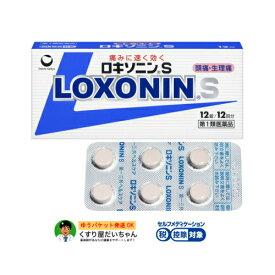 【第1類医薬品】ロキソニンS 12錠/12回分ゆうパケット発送