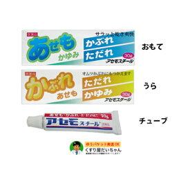 【第3類医薬品】 アセモスチール 30gゆうパケット発送