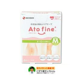 【衛生雑貨】Atofine(アトファイン)M4〜10cmの傷跡に6枚入り ATFM ゆうパケット発送