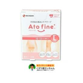 【衛生雑貨】Atofine(アトファイン)L10〜15cmの傷跡に6枚入り ATFL ゆうパケット発送