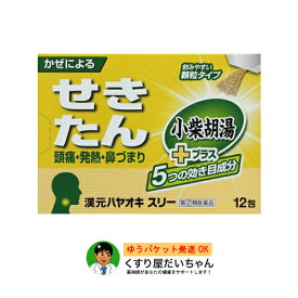 漢元ハヤオキスリー 顆粒12包入り【指定第2類医薬品】ゆうパケット発送