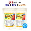 DHA・EPA・レシチンをグミで補う♪【Oh!かしこ組オメガ3グミ 60粒入×2個セット】お得なオメガ3グミ2個セット!健康食…