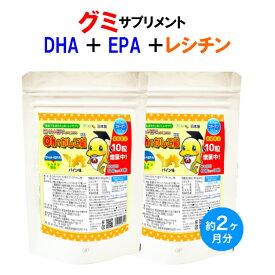 DHA・EPA・レシチンをグミで補う♪【DHA+EPAグミ型サプリOh!かしこ組 60粒入×2個セット】お得なDHA・EPAグミ2個セット!健康食品/グミサプリメント/グミサプリ/マルチビタミン/ビタミン/オメガ/子供ω2