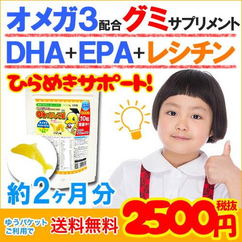 DHA・EPA・レシチンをグミで補う♪【Oh!かしこ組オメガ3グミ 60粒入×2個セット】お得なオメガ3グミ2個セット!健康食品/グミサプリメント/グミサプリ/マルチビタミン/ビタミン/オメガ/子供/期間限定!10粒増量中!ゆうパケット発送