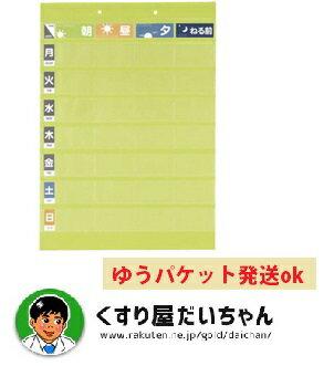 お薬カレンダー(1週間用)15枚までゆうパケットok【衛生雑貨】