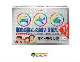 【第2類医薬品】マイトラベル錠 15錠ゆうパケット発送