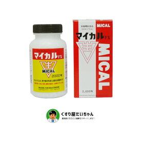 【健康食品】【マイカルFX(2000粒)】健康補助食品リン カルシウム をバランス良く含んだ栄養補助食品サプリメント サプリ 粒タイプ
